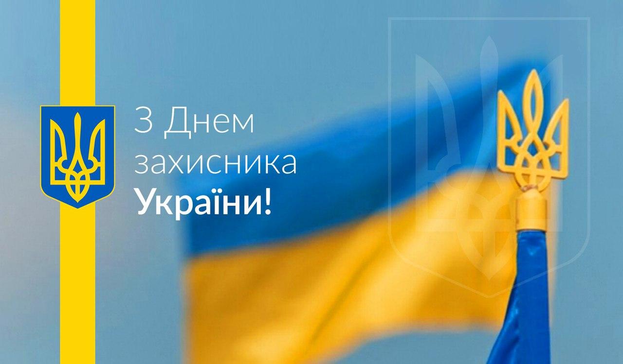 Сценарій до Дня захисника України «Сила нескорених»