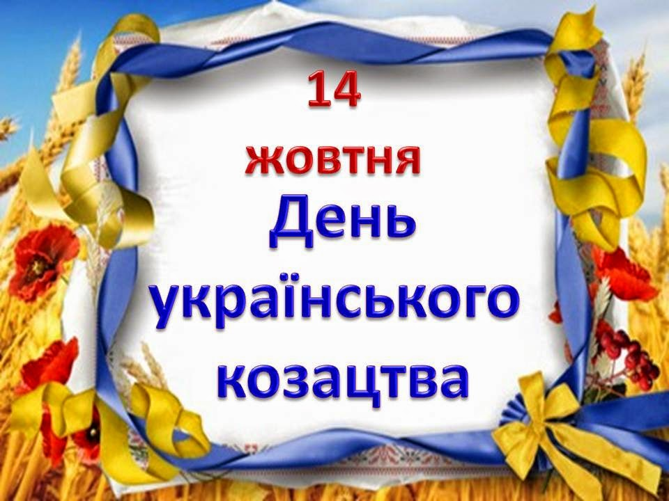 File:На честь 50 лiття укр. козацтва.jpg - Wikimedia Commons | 720x960