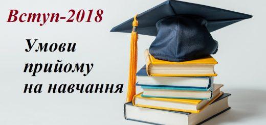 Умови прийому на навчання до ВНЗ у 2018 році
