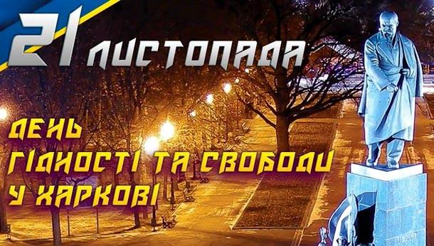 """Виховний захід """"День гідності та свободи України"""""""