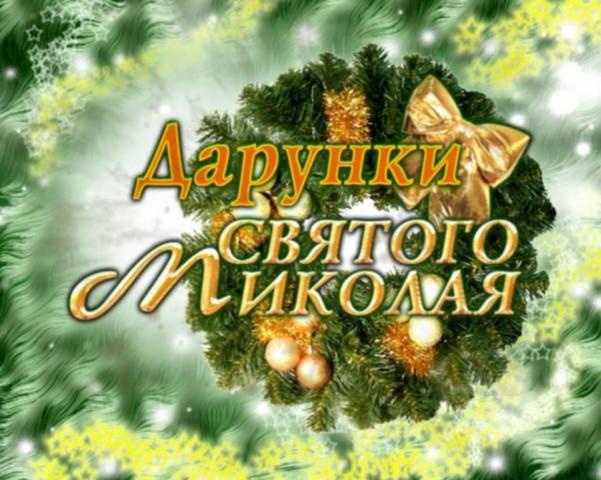 """Сценарій """"Дарунки Миколая"""""""