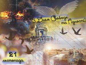 Виховна година до Дня Гідності і Свободи.