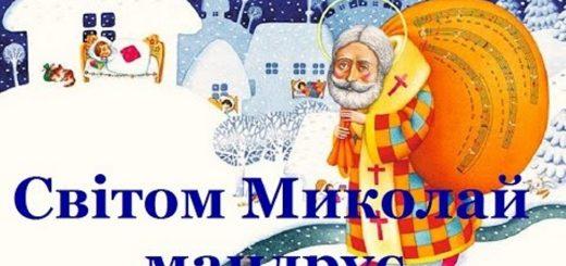 Світом Миколай мандрує