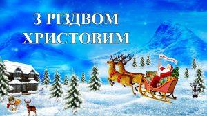 Різдвяні віншування
