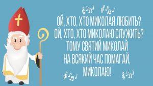 Сценарій свята «Тому Святий Миколай...»
