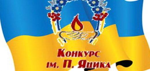 Міжнародного конкурсу з української мови імені Петра Яцика
