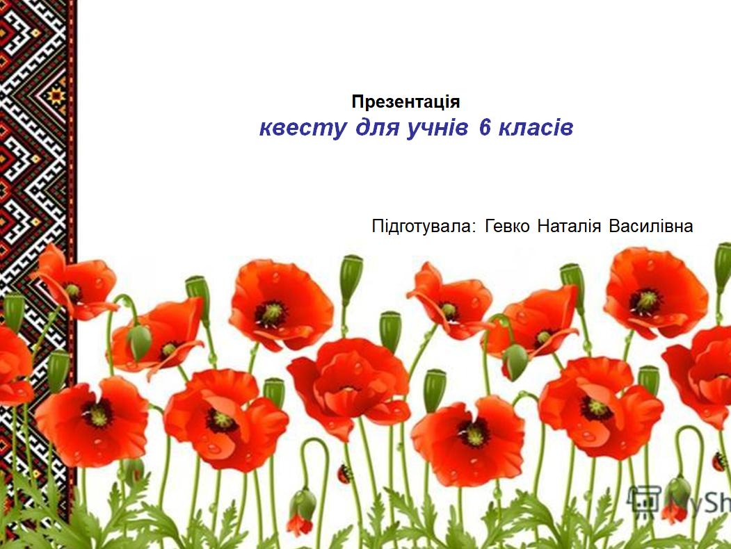 Квест «Твої ми діти, Україно!»