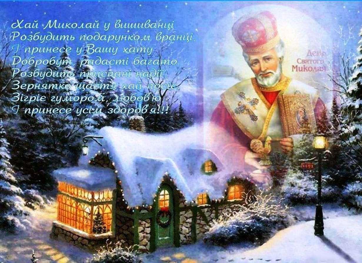 Сценарій до Дня Святого Миколая