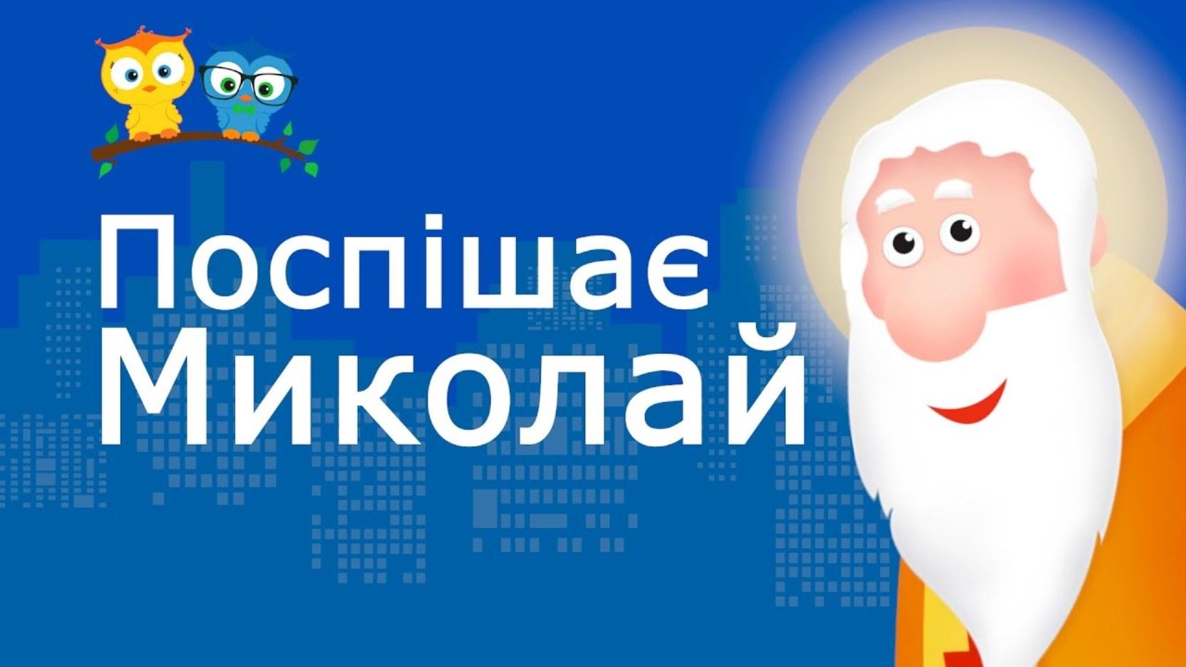 Поспішає Миколай