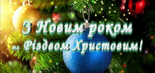 З Новим роком та Різдвом 2018