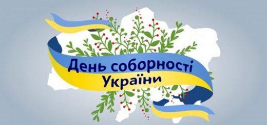 Сценарій до Дня Соборності України