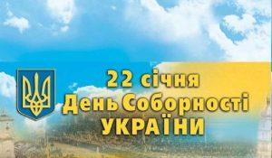 Програма виховного заходу до Дня Соборності України