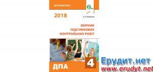 Збірник підсумкових контрольних робіт Математика 4 клас, Оляницька, ДПА 2018
