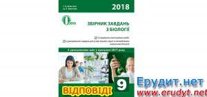 Відповіді ДПА 2018 Біологія 9 клас, Ягенська, Освіта
