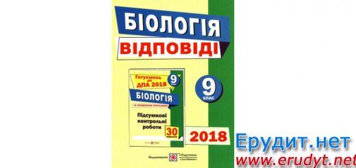 Відповіді ДПА 2018 біологія, Підручники і посібники
