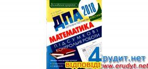 Відповіді ДПА 2018 4 клас Математика, Будна