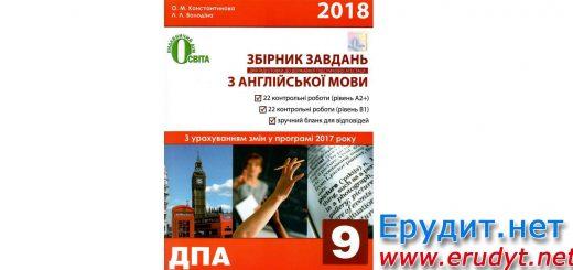 Збірник завдань з англійської мови, 9 клас, Константинова, ДПА 2018