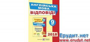Відповіді ДПА англійська мова 9 клас Марченко
