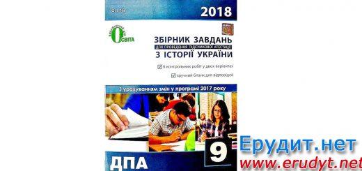 Збірник ДПА 2018 історія України, 9 клас, Гук