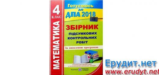 збірник ДПА 2018 4 клас Математика, Корчевська