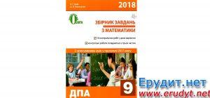 ДПА 2018. Збірник завдань з математики 9 клас, Бевз, Освіта