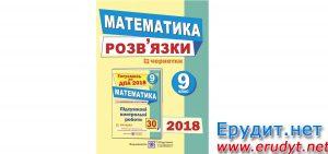 Відповіді ДПА 2018 математика 9 клас, Березняк