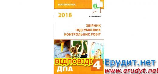 Відповіді ДПА 2018 4 клас, математика, Оляницька