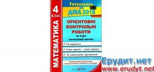 Скачати Орієнтовні контрольні роботи Математика 4 клас, Корчевська, Підручники і посібники (pdf)