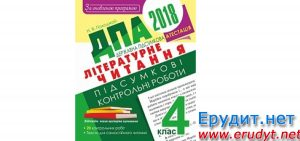 Відповіді Літературне читання ДПА 2018 4 клас, Богдан