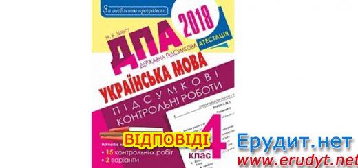 Відповіді ДПА 2018 4 клас Українська мова, Шост