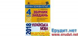 Відповіді ДПА 2018 4 клас Українська мова, Пономарьова
