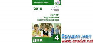 Відповіді до збірника ДПА 2018 українська мова, Вашуленко
