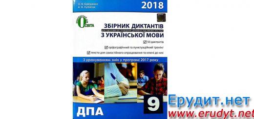 Збірник диктантів, ДПА 2018 Українська мова, 9 клас