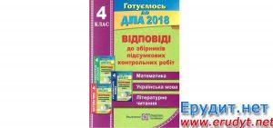 Відповіді ДПА 2018 з математики, української мови, літературного читанн
