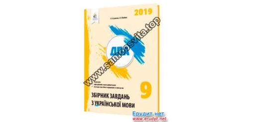 Збірник диктантів 2019 з української мови 9 клас, Єременко, Освіта