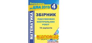 Відповіді ДПА 2019 математика, 4 клас, Хребтова