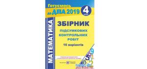 Збірник підсумкових контрольних робіт Математика 4 клас, Хребтова, 2019