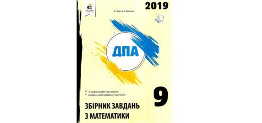 ДПА 2019 Збірник завдань з математики 9 клас, Бевз, Освіта