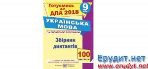 Збірник диктантів ДПА 2018 9 клас