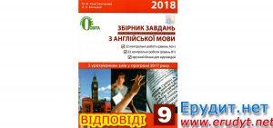 Відповіді до збірника завдань ДПА 2018 Англійська мова Константинова