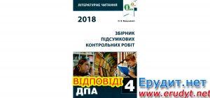 Відповіді ДПА 2018 Літературне читання, 4 клас, Вашуленко