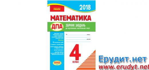 Збірник ДПА 2018 Математика, 4 клас, Шевченко, Ранок