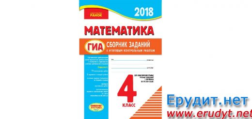 Сборник ДПА 2018 4 класс Математика, Шевченко, Ранок