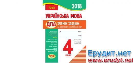 Збірник Українська мова. ДПА 2018 4 клас, Курганова, Ранок
