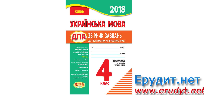 шпаргалки з укр мова дпа 2018 9 клас