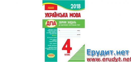 Скачати ДПА 2018 Українська мова, 4 клас, Курганова, Ранок (pdf)