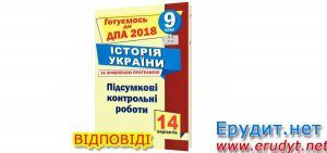Відповіді ДПА 2018 історія України 9 клас, Підручники і посібники