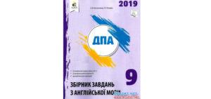 Константинова дпа 2019 9 клас англійська мова збірник завдань