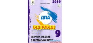 Відповіді ДПА 2019 з англійської мови 9 клас, Константинова