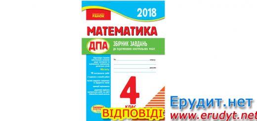 Відповіді ДПА 2018 4 клас Математика, Ранок (pdf)